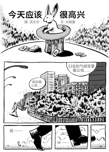 Cartoon: This Should Be A Happy Day (medium) by sam seen tagged happy,sam,seen,comic,manga