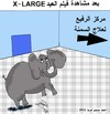 Cartoon: X-LARGE (small) by AHMEDSAMIRFARID tagged diet,regime,large,egypt,film
