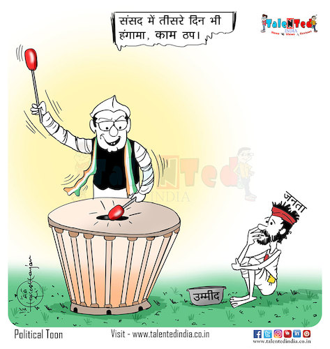 Cartoon: Talented India Today Cartoon On (medium) by Talented India tagged talented,talentedindia,talentednews,talentedview,cartoon