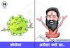 Cartoon: Funny political cartoon in india (small) by molitics tagged coronaviruse,ramdevbaba,funnypoliticalcartoon