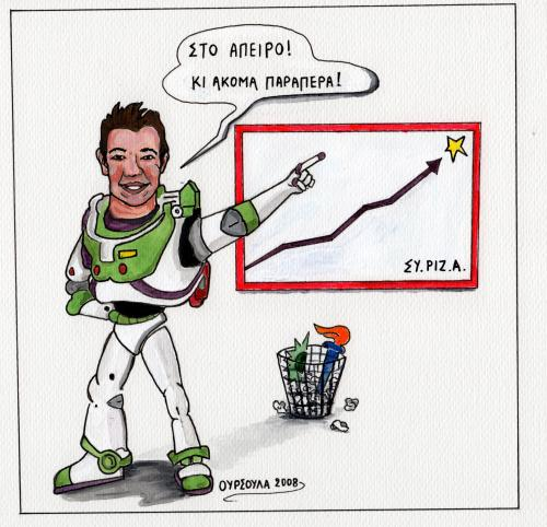 Cartoon: infinity (medium) by oursoula tagged greece,politics,tsipras,buzz,lightyear,space