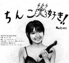 Cartoon: Morning Musume member (small) by Teruo Arima tagged japanese,singer,girl,female,chinko,manko