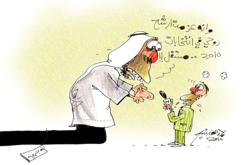 Cartoon: ellection (medium) by hamad al gayeb tagged ellection