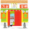 Cartoon: Forbidden city (small) by gungor tagged germany