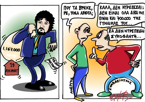 Cartoon: suspicious minds (medium) by johnxag tagged johnxag,politicians,debt,greek,corruption