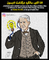 Cartoon: edison (small) by Hossein Kazem tagged edison