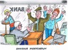 Cartoon: Dispozinsen-Abzocke (small) by mandzel tagged dispozinsen,bank,abzocke,raub