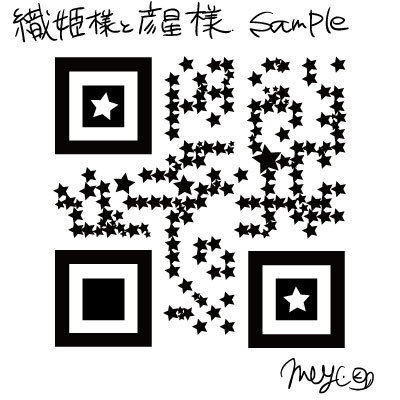 Cartoon: the Star Festival (medium) by meyco tagged qrcode,japanese