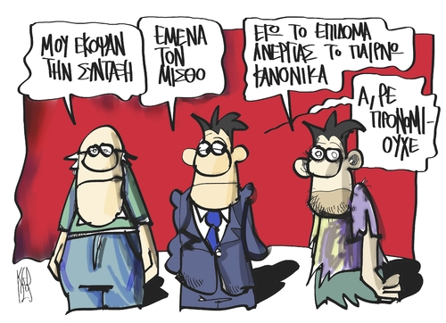 Cartoon: cut ups (medium) by Kostas Koufogiorgos tagged austerity,plan,wages,pensions,greece,eurocrisis,eurozone,anergia,sintaxeis,misthoi,skitso,catoon,koufogiorgos,austerity,plan,wages,pensions,greece,eurocrisis,eurozone,anergia,sintaxeis,misthoi,skitso,catoon,koufogiorgos