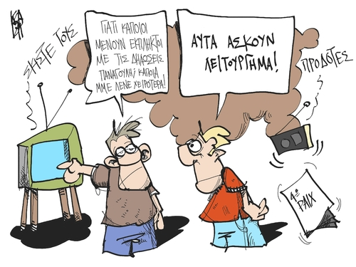 Cartoon: Extreme Statements (medium) by Kostas Koufogiorgos tagged austerity,pack,mnimonio,memorandum,troika,samaras,stournara,schaeuble,european,union,panagoulis,lynch,euro,crisis,skitso,koufogiorgos,austerity,pack,mnimonio,memorandum,troika,samaras,stournara,schaeuble,european,union,panagoulis,lynch,euro,crisis,skitso,koufogiorgos