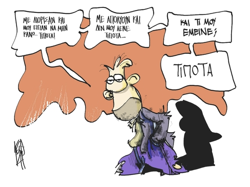 Cartoon: Greek Civil Servants (medium) by Kostas Koufogiorgos tagged civil,troika,state,greek,memorandum,anergia,apoliseis,greece,servants,memorandum,greek,state,troika,civil,servants,greece,apoliseis,anergia