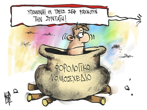 Cartoon: new Taxes in Greece (medium) by Kostas Koufogiorgos tagged greece,greek,reality,tax,evasion,taxes,samaras,nomoschedio,reform,skitso,greece,greek,reality,tax,evasion,taxes,samaras,nomoschedio,reform,skitso