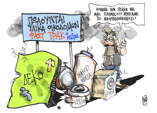 Cartoon: Privatisation (medium) by Kostas Koufogiorgos tagged troika,greece,apokratikopoiiseis,privatisation,paketo,metron,reforms,austerity,plan,metarithmiseis,stournaras,samaras,cartoon,skitso,koufogiorgos,troika,greece,apokratikopoiiseis,privatisation,paketo,metron,reforms,austerity,plan,metarithmiseis,stournaras,samaras,cartoon,skitso,koufogiorgos