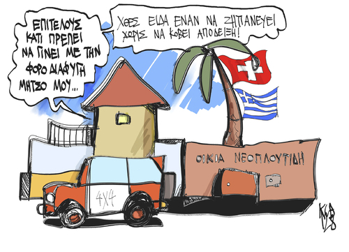 Cartoon: Tax Moral in Greece (medium) by Kostas Koufogiorgos tagged economy,taxes,greece,crisis,euro,black,kostas,koufogiorgos,cartoon,economy,taxes,greece,crisis,euro,black,kostas,koufogiorgos,cartoon