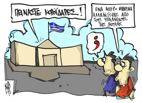 Cartoon: The Greek Parliament Workers (medium) by Kostas Koufogiorgos tagged greek,parliament,austerity,plan,greece,euro,crisis,greek,parliament,austerity,plan,greece,euro,crisis