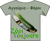 Cartoon: u-hoo T-shirt Stories (small) by u-hoogrgianniskafatos tagged shirt,stories,politics,greece,greeks,media,fun
